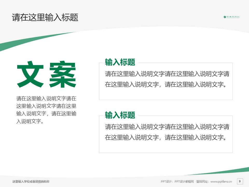 商洛职业技术学院PPT模板下载_幻灯片预览图9