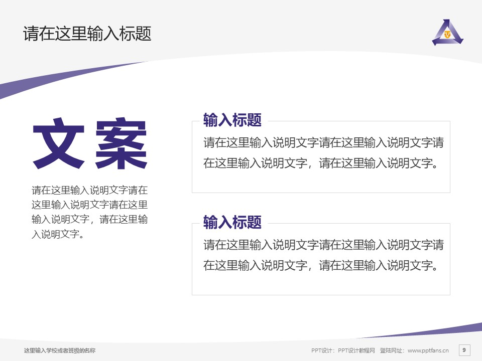 周口职业技术学院PPT模板下载_幻灯片预览图9
