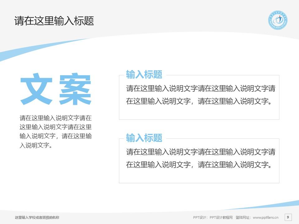 重庆安全技术职业学院PPT模板_幻灯片预览图9