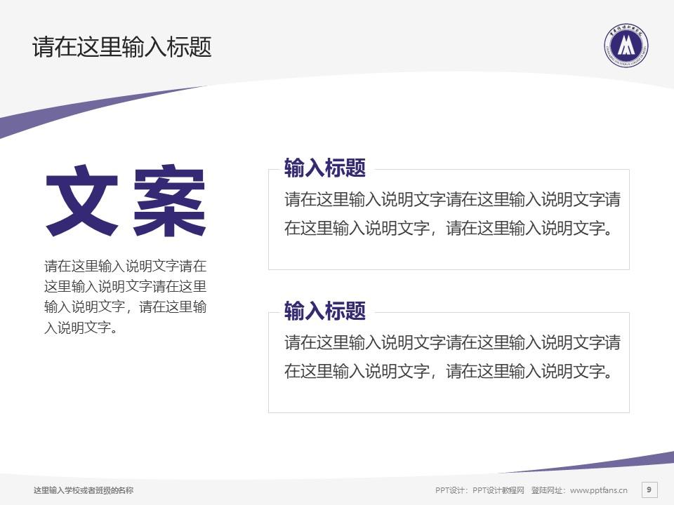 重庆传媒职业学院PPT模板_幻灯片预览图9