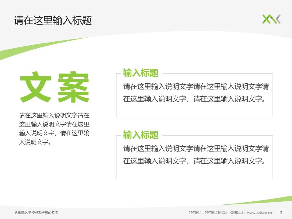 西安汽车科技职业学院PPT模板下载_幻灯片预览图9