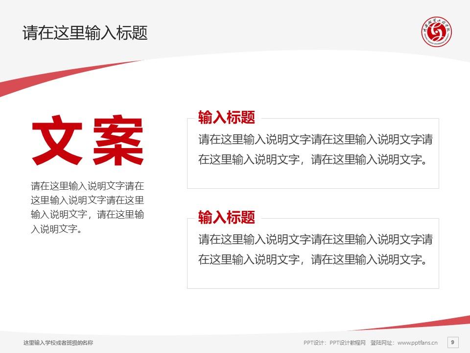 陕西服装工程学院PPT模板下载_幻灯片预览图9