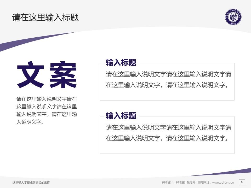 陕西国防工业职业技术学院PPT模板下载_幻灯片预览图9