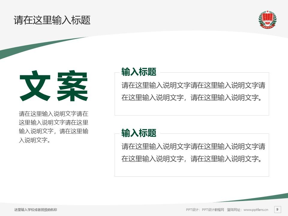 渭南师范学院PPT模板下载_幻灯片预览图9