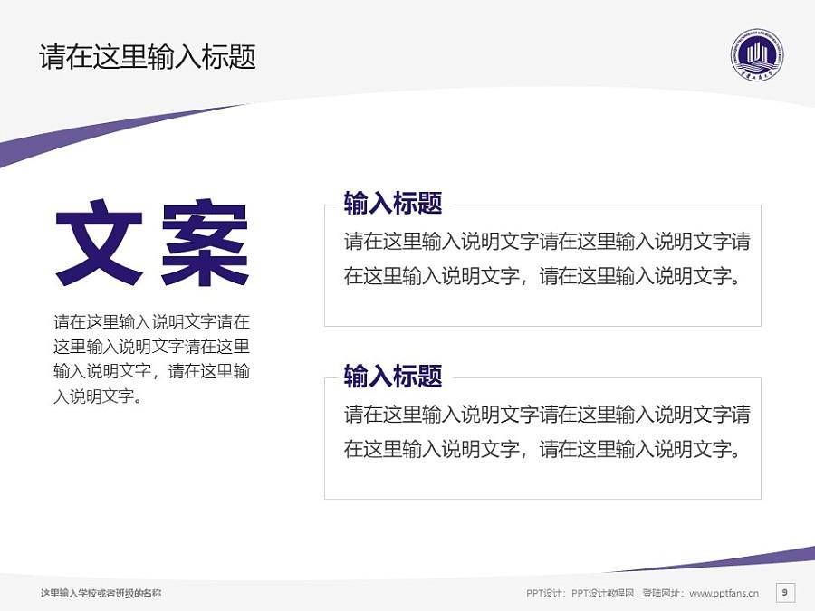 重庆工商大学PPT模板_幻灯片预览图9