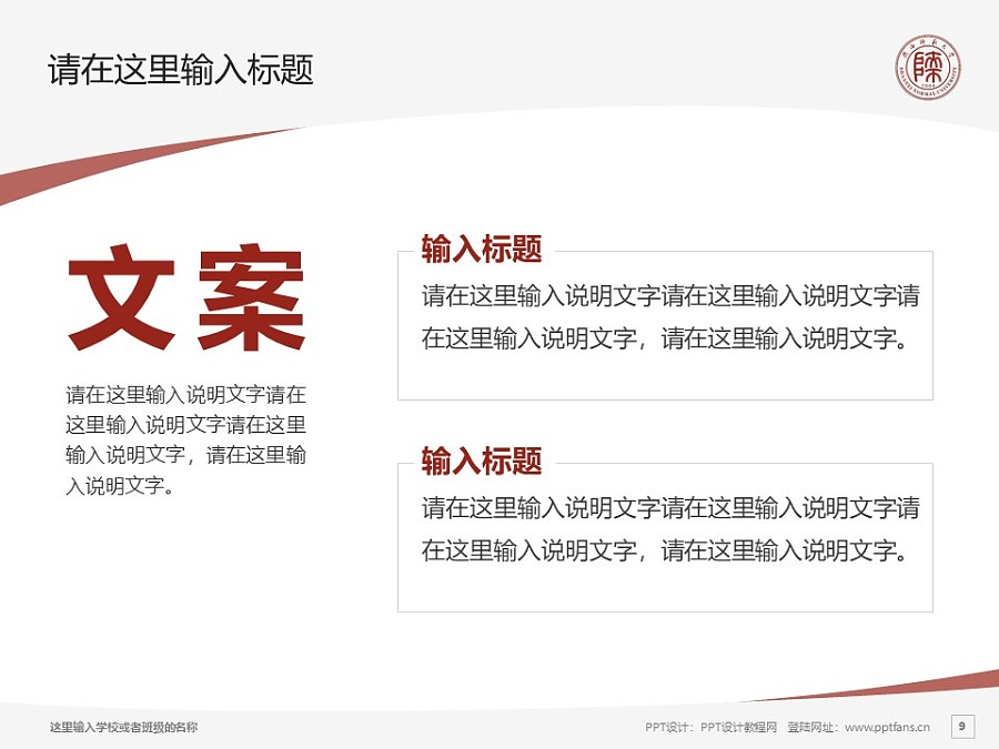 陕西师范大学PPT模板下载_幻灯片预览图9