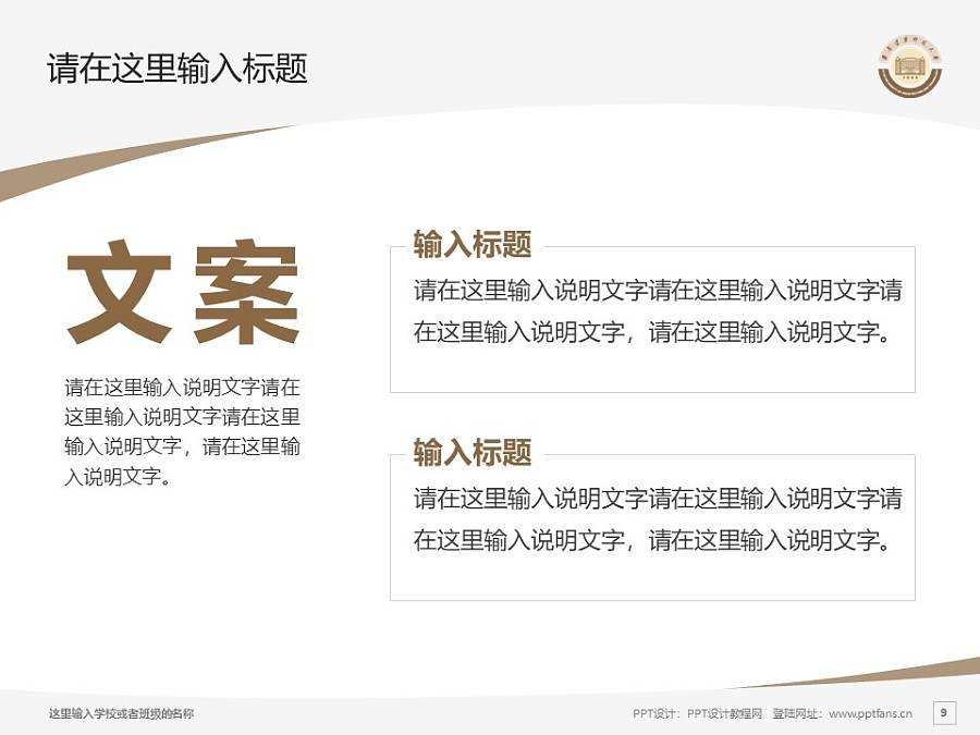西安建筑科技大学PPT模板下载_幻灯片预览图9