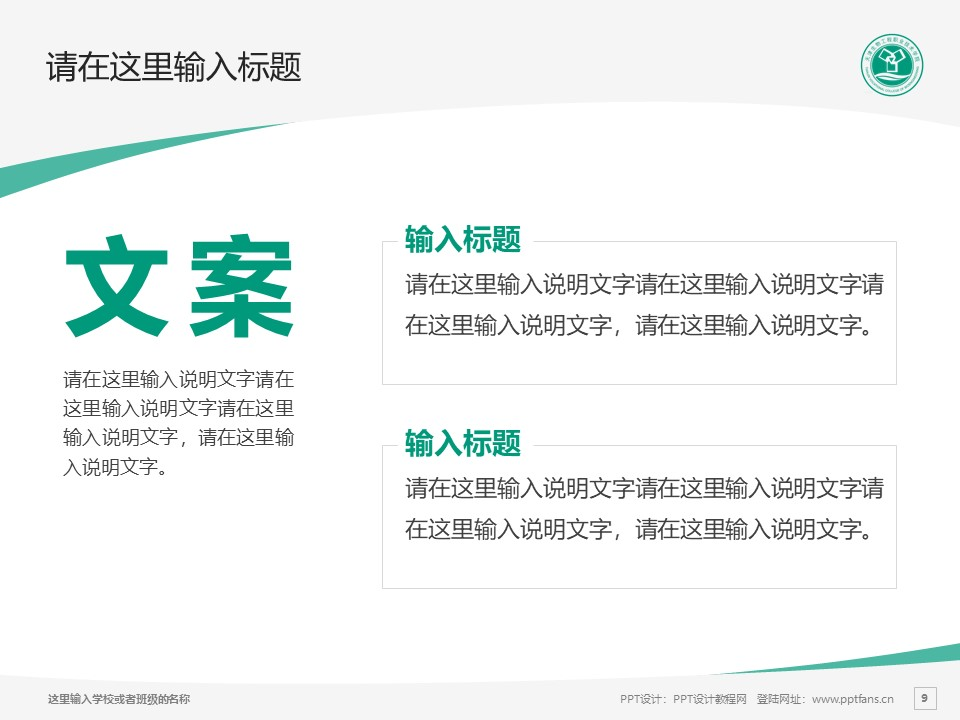 天津生物工程职业技术学院PPT模板下载_幻灯片预览图9