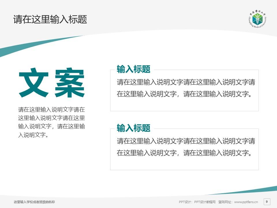 重庆医科大学PPT模板_幻灯片预览图9