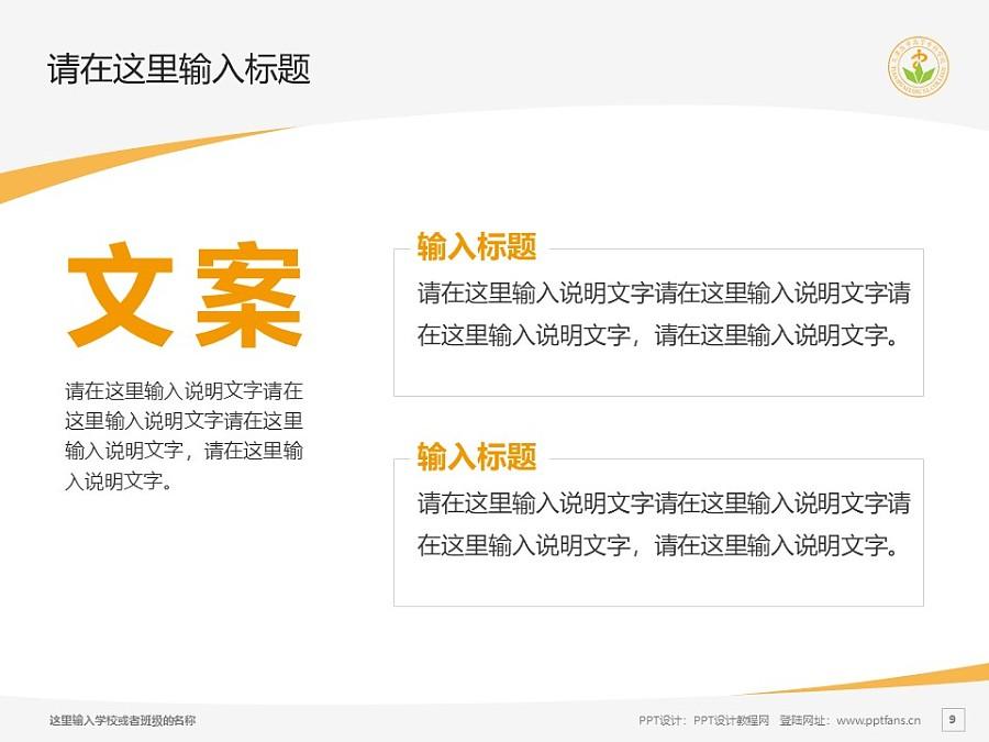 天津医学高等专科学校PPT模板下载_幻灯片预览图9