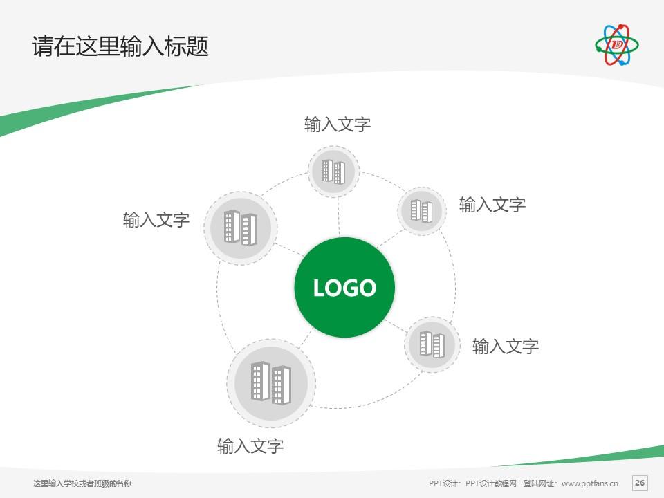 郑州电子信息职业技术学院PPT模板下载_幻灯片预览图26