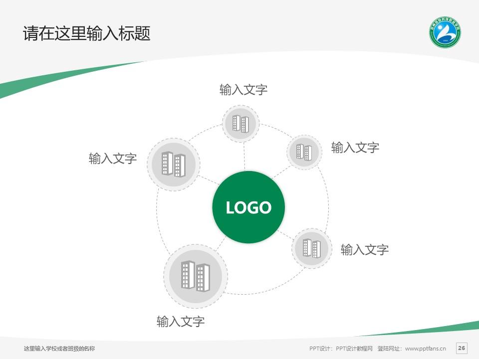 郑州信息科技职业学院PPT模板下载_幻灯片预览图26