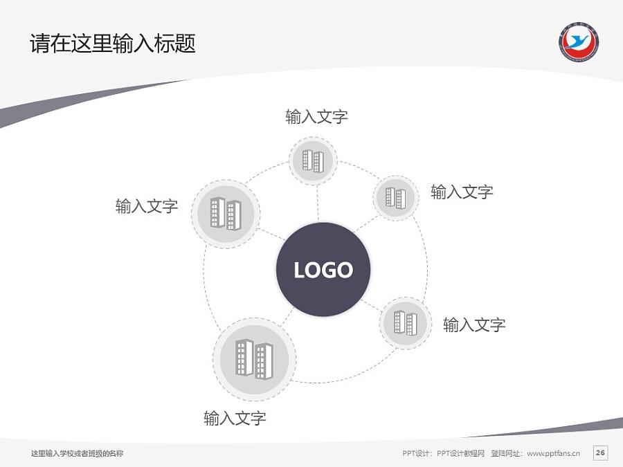 黄冈科技职业学院PPT模板下载_幻灯片预览图26