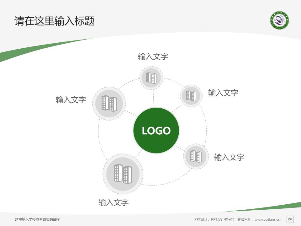 鄂东职业技术学院PPT模板下载_幻灯片预览图26