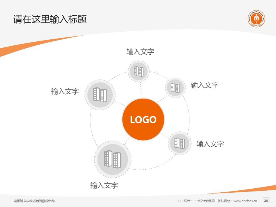 武汉民政职业学院PPT模板下载_幻灯片预览图26