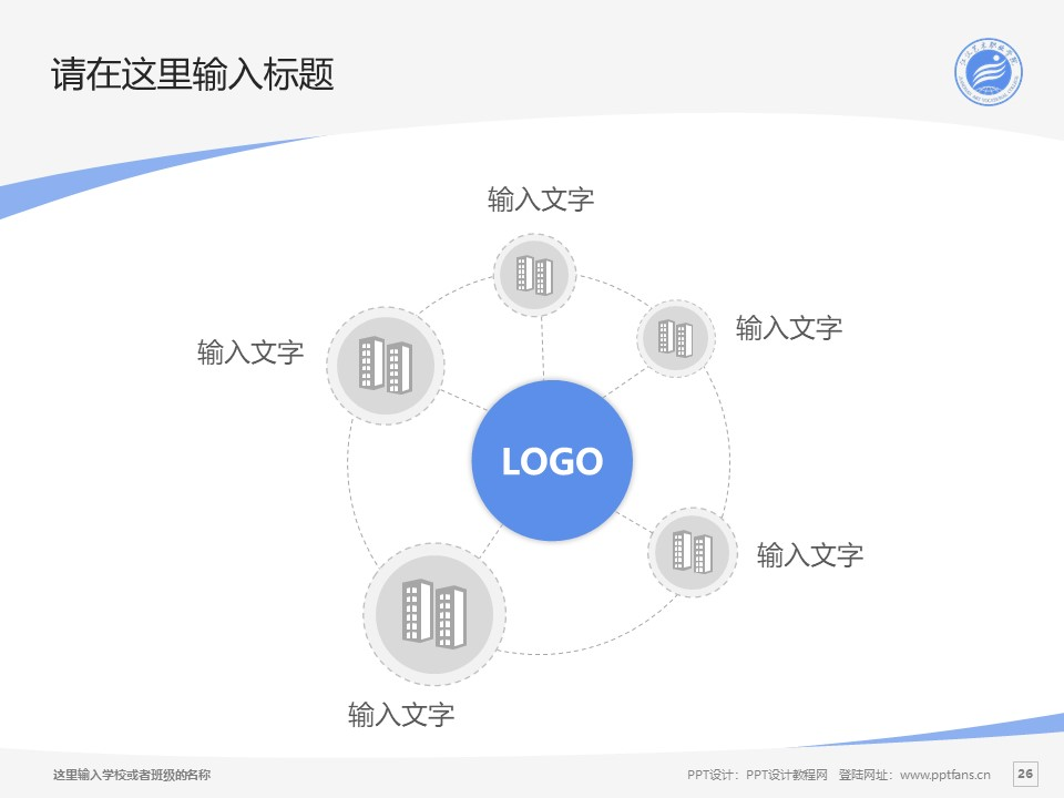 江汉艺术职业学院PPT模板下载_幻灯片预览图26