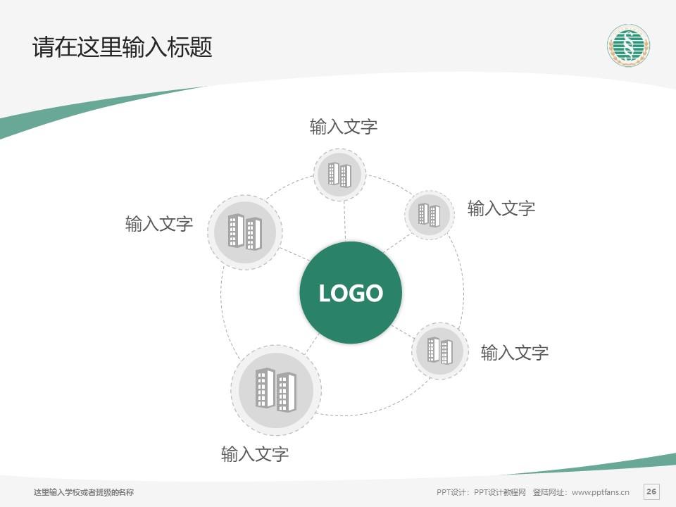 武汉生物工程学院PPT模板下载_幻灯片预览图26