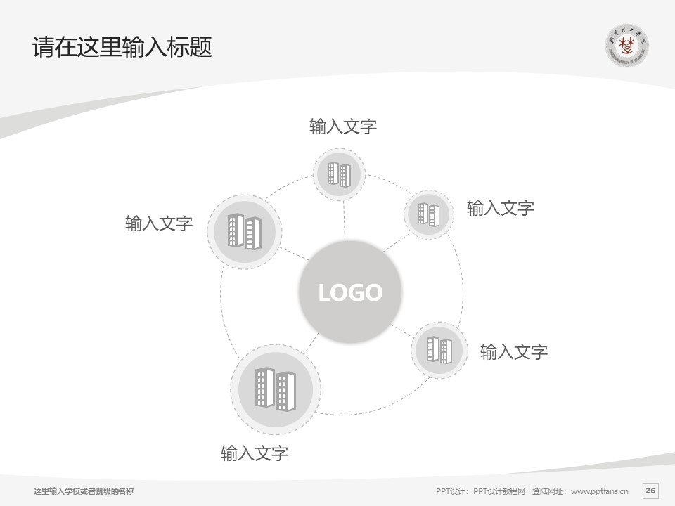 荆楚理工学院PPT模板下载_幻灯片预览图26