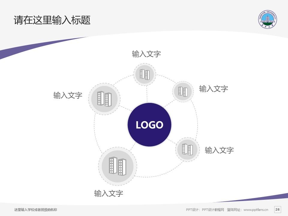 长江大学PPT模板下载_幻灯片预览图26