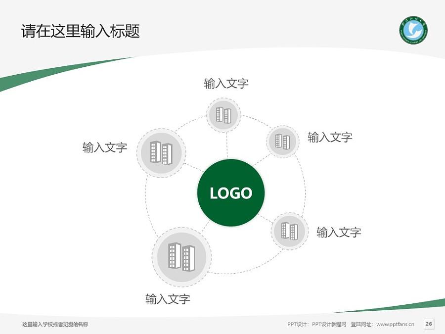 武汉科技大学PPT模板下载_幻灯片预览图26