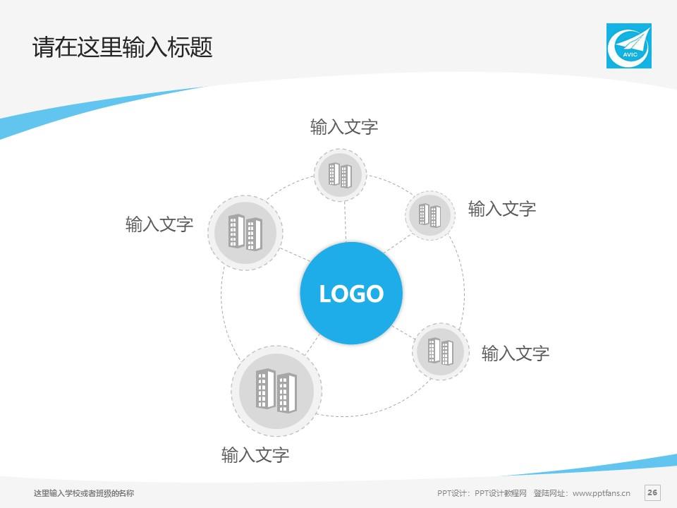 西安飞机工业公司职工工学院PPT模板下载_幻灯片预览图26