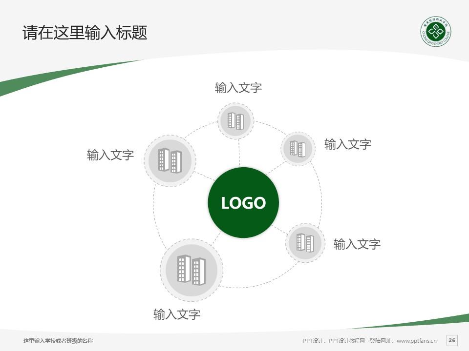 重庆能源职业学院PPT模板_幻灯片预览图26