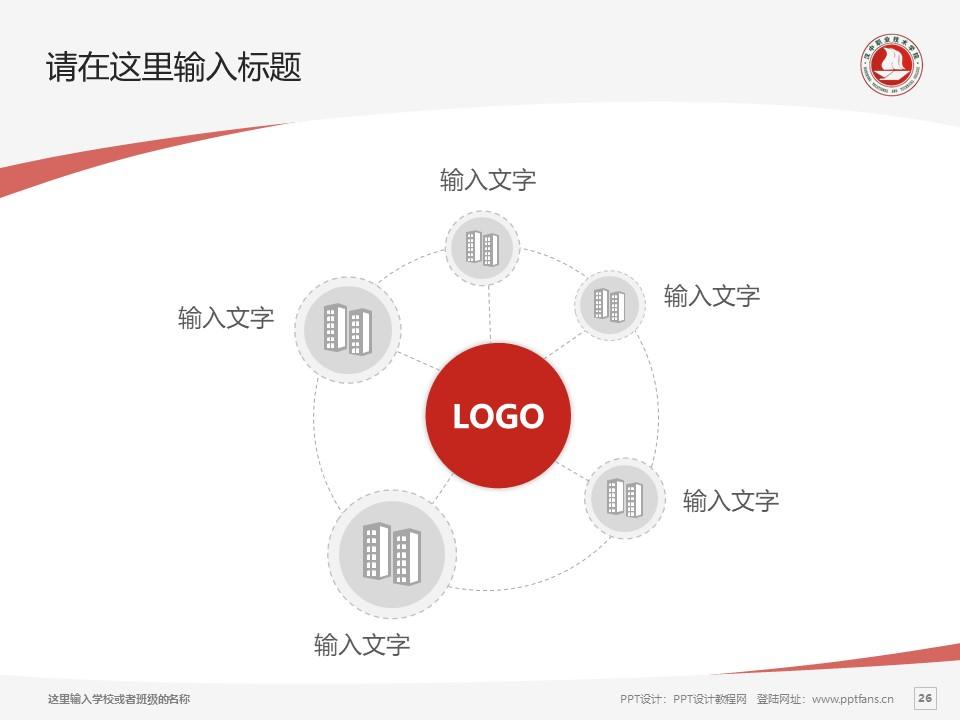 汉中职业技术学院PPT模板下载_幻灯片预览图26