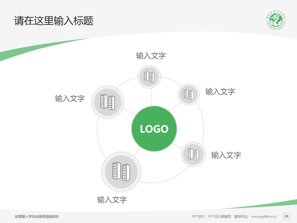 濮阳职业技术学院PPT模板下载_幻灯片预览图26