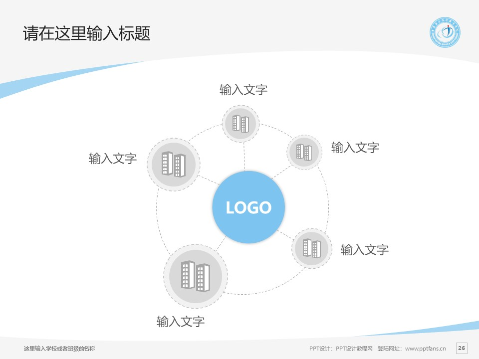 重庆安全技术职业学院PPT模板_幻灯片预览图26