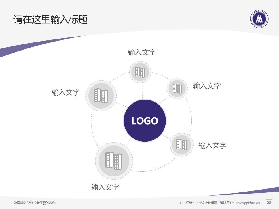 重庆传媒职业学院PPT模板_幻灯片预览图26