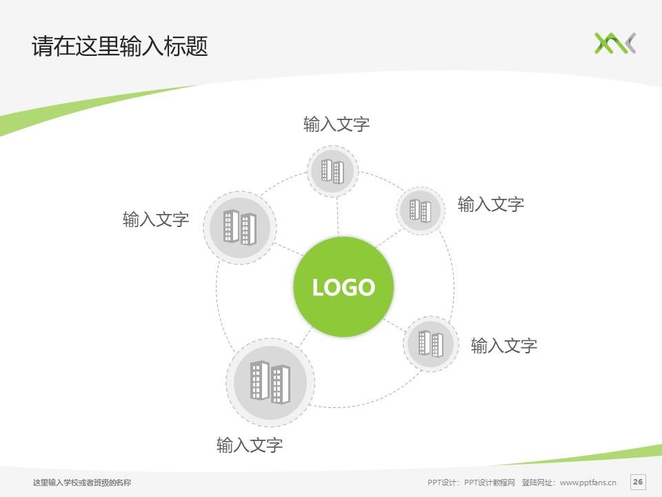 西安汽车科技职业学院PPT模板下载_幻灯片预览图26
