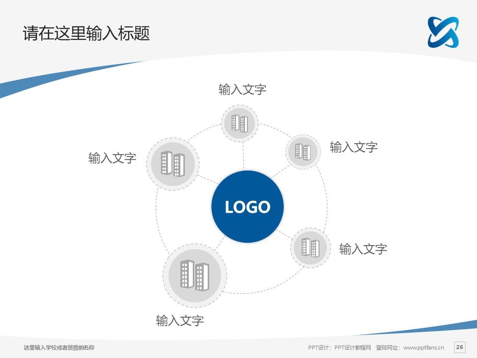 陕西邮电职业技术学院PPT模板下载_幻灯片预览图26