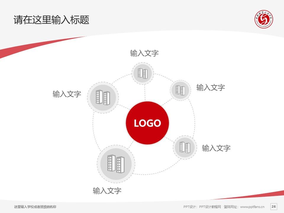 陕西服装工程学院PPT模板下载_幻灯片预览图26