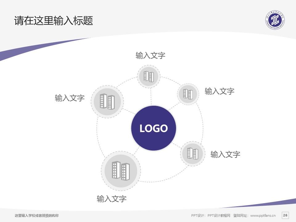 陕西职业技术学院PPT模板下载_幻灯片预览图26