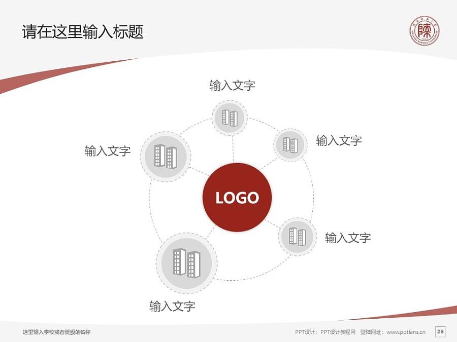 陕西师范大学PPT模板下载_幻灯片预览图26