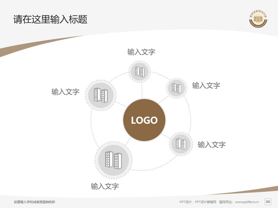 西安建筑科技大学PPT模板下载_幻灯片预览图26