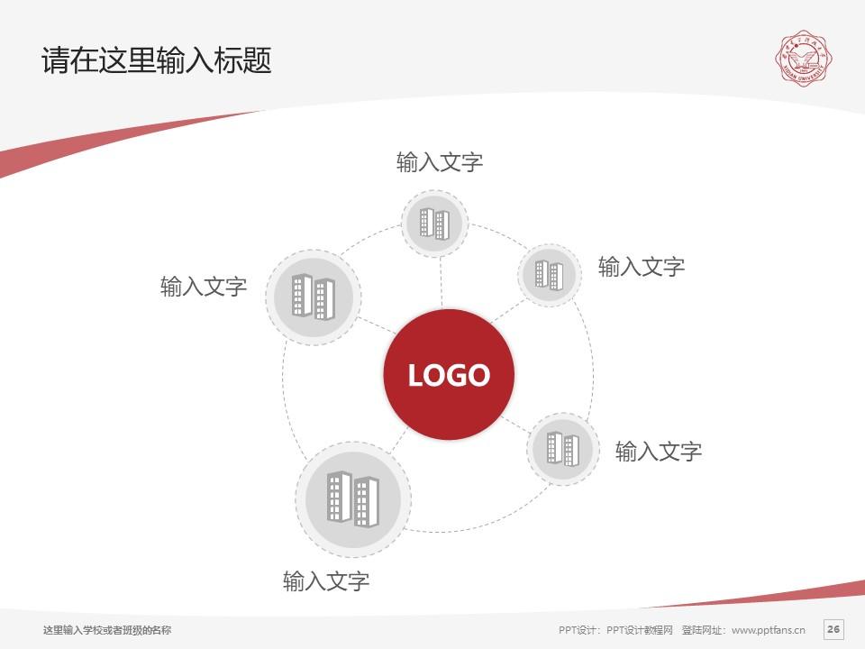 西安科技大学PPT模板下载_幻灯片预览图26