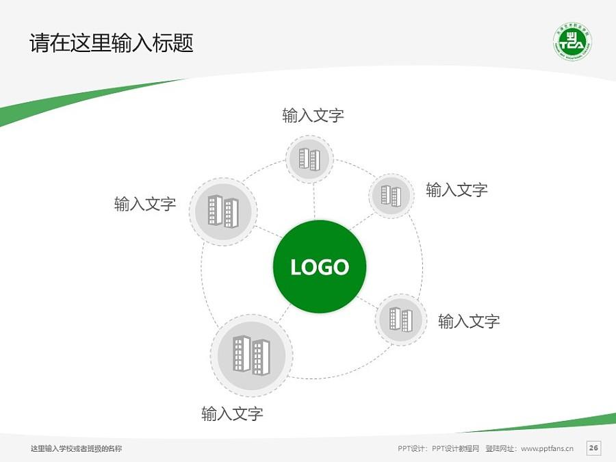 天津藝術職業學院PPT模板下載_幻燈片預覽圖26