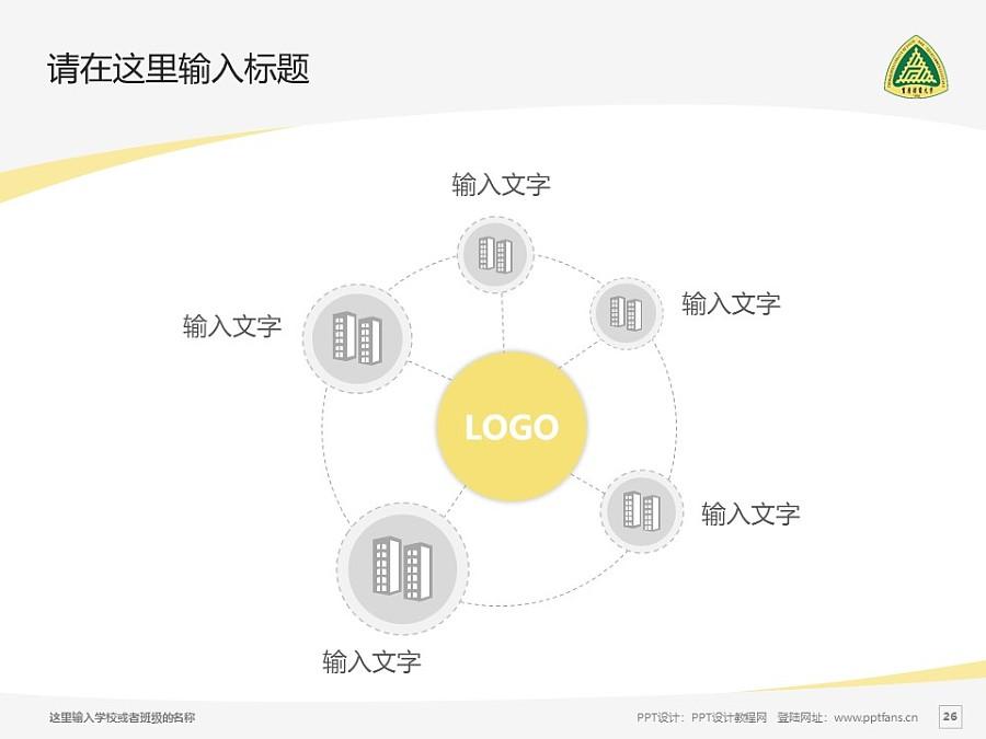 重庆邮电大学PPT模板_幻灯片预览图26