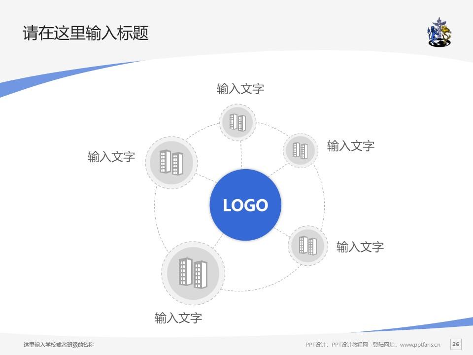 广西英华国际职业学院PPT模板下载_幻灯片预览图26