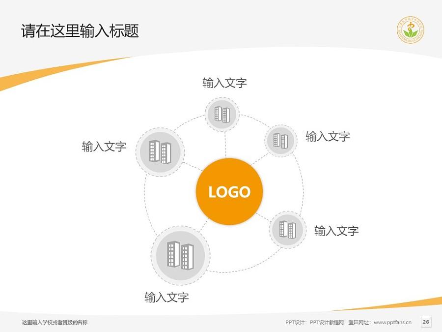 天津医学高等专科学校PPT模板下载_幻灯片预览图26