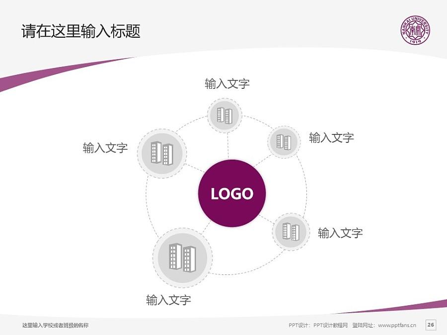 南开大学PPT模板下载_幻灯片预览图26
