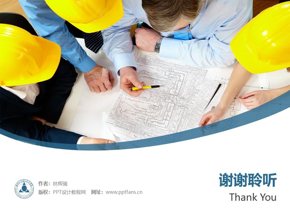 郑州工业安全职业学院PPT模板下载_幻灯片预览图32