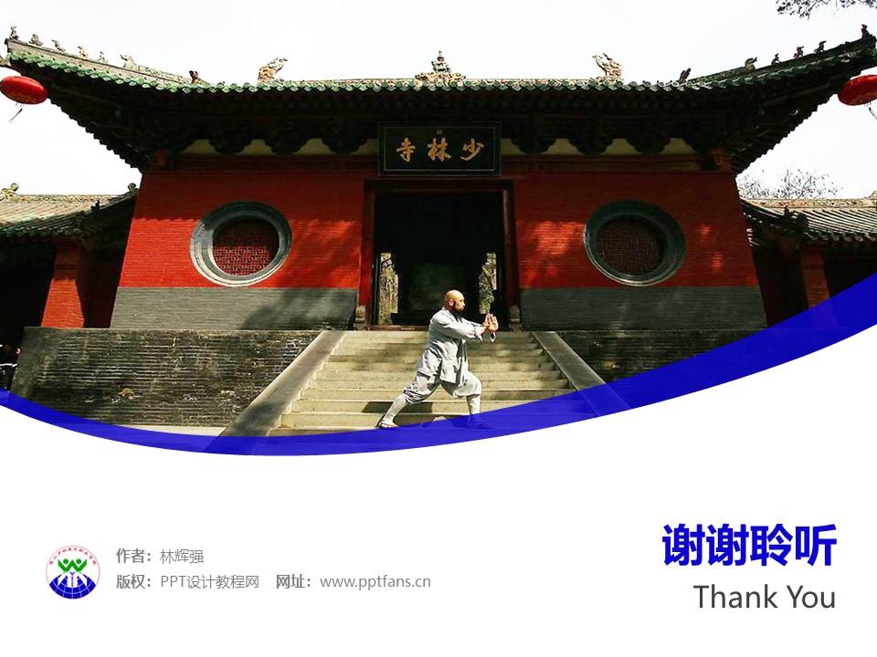 嵩山少林武术职业学院PPT模板下载_幻灯片预览图41