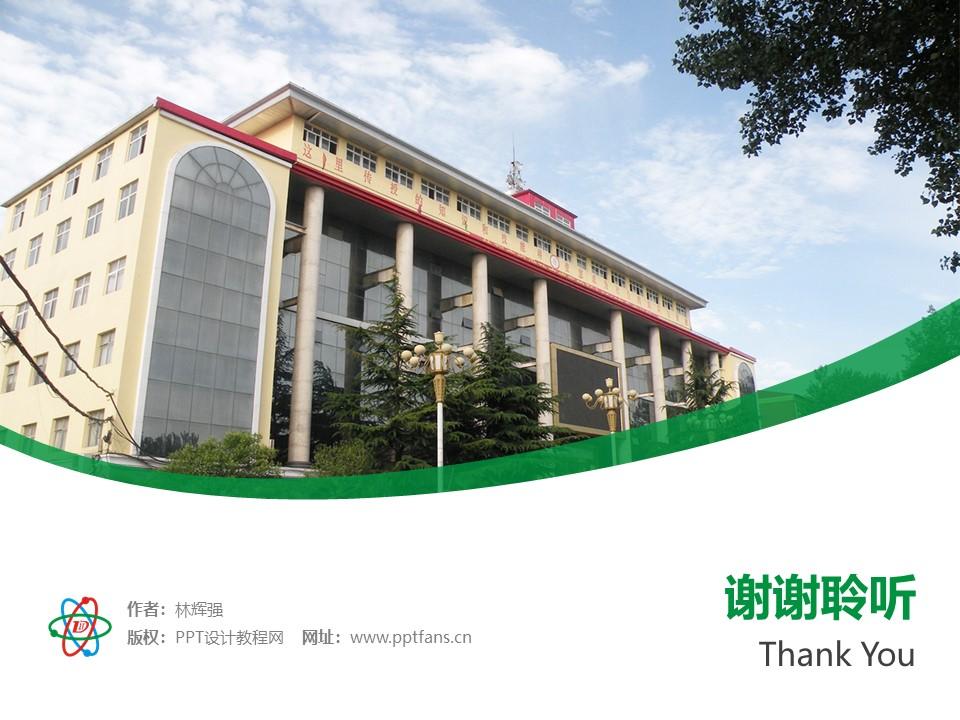 郑州电子信息职业技术学院PPT模板下载_幻灯片预览图32