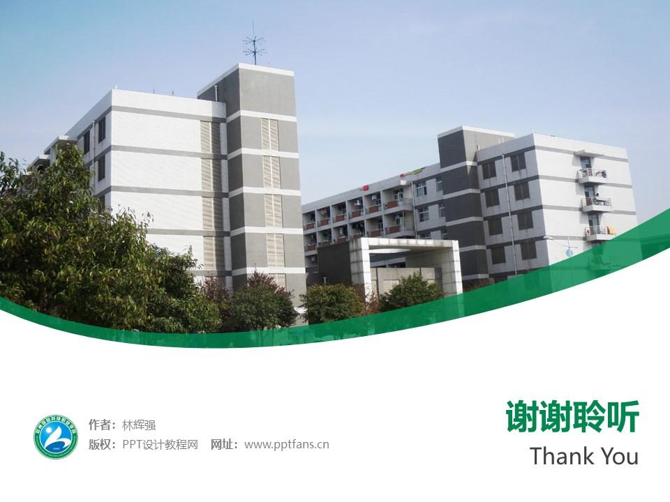 郑州信息科技职业学院PPT模板下载_幻灯片预览图32