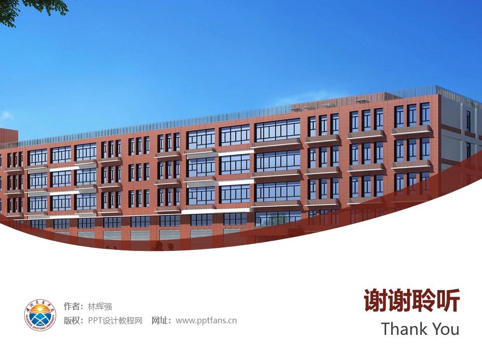 黄河交通学院PPT模板下载_幻灯片预览图32