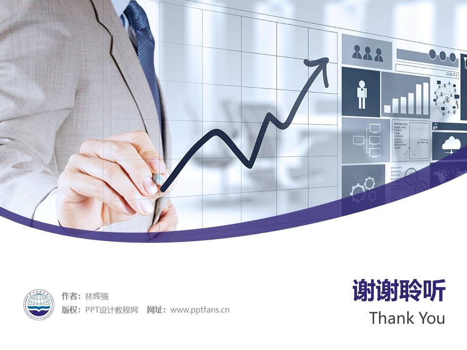 郑州财经学院PPT模板下载_幻灯片预览图32