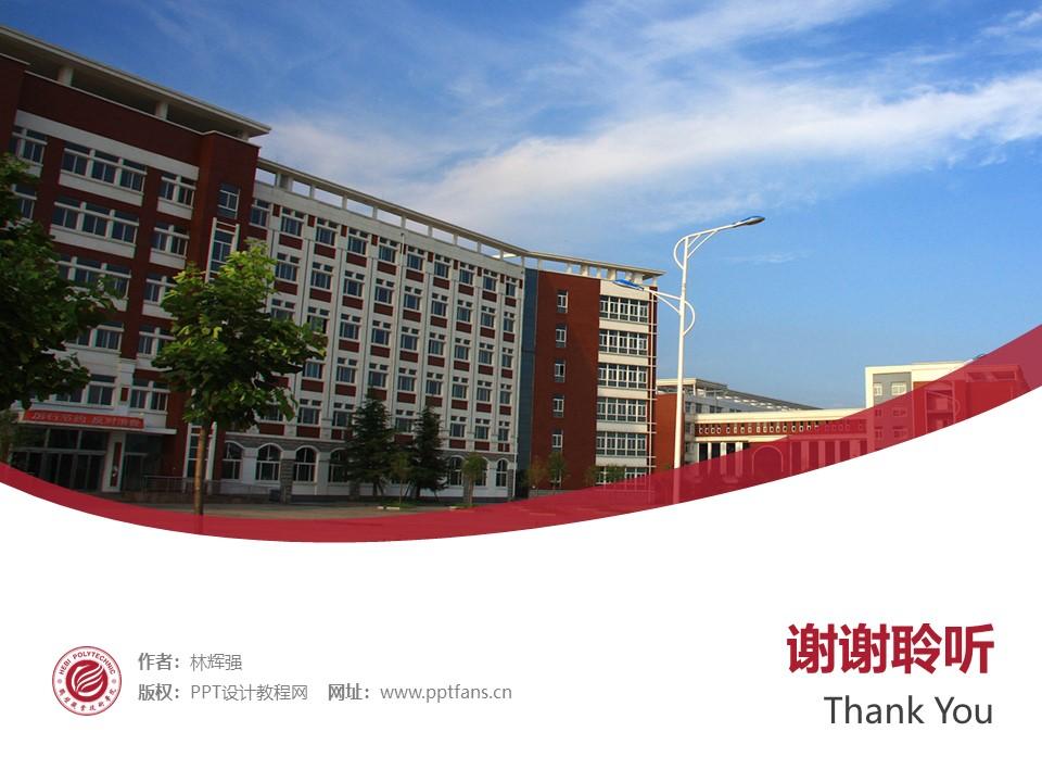 鹤壁职业技术学院PPT模板下载_幻灯片预览图32