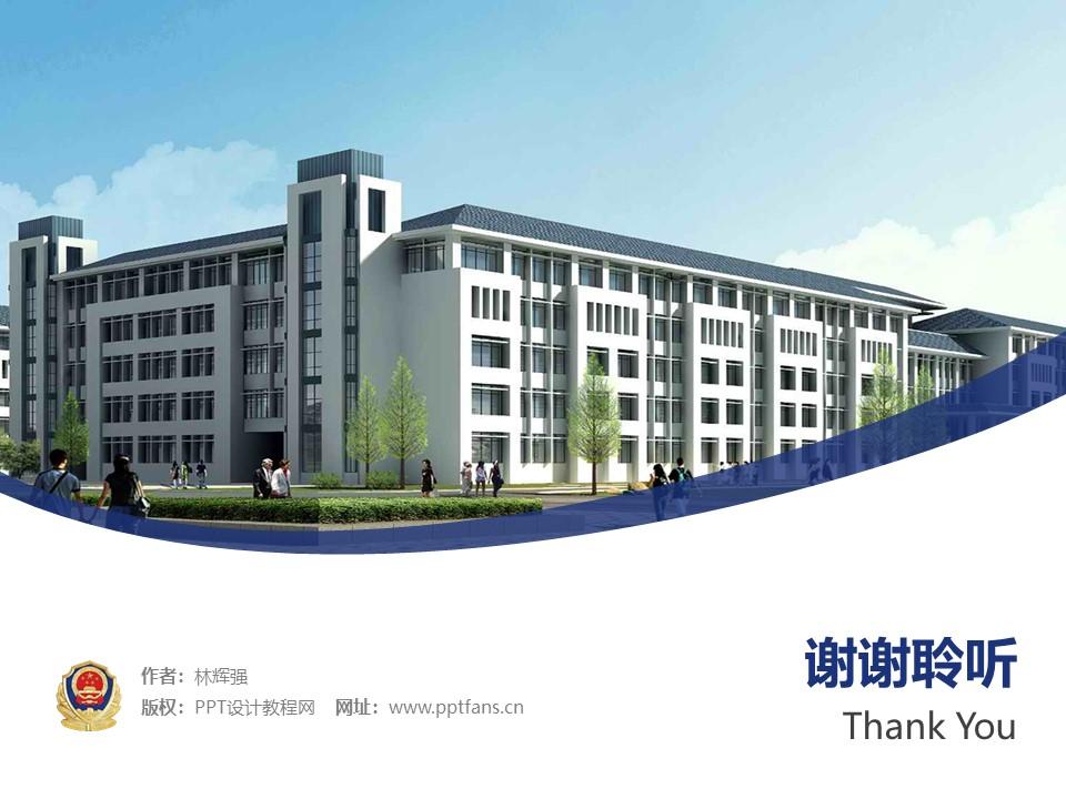 河南司法警官职业学院PPT模板下载_幻灯片预览图31
